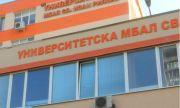 """УМБАЛ """"Св. Иван Рилски"""": Опитват да дестабилизират една от най-добре работещите държавни болници"""