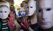 Русия преди референдума: кой разпалва омраза срещу хомосексуалните