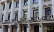 Министерство продава 40 атрактивни имота