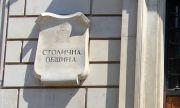 Столичният общински съвет обсъжда бюджета на София