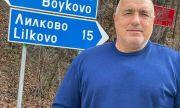 Бойко Борисов позира до табелата на село Бойково