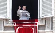 Папа Франциск: Бог обича всеки един от нас, дори когато грешим
