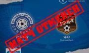 Още един мач в Русия пропадна заради коронавируса