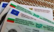 Предлагат нов шестмесечен гратисен период за валидността на личните документи