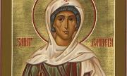 Почитаме св. Емилия - вижте кой празнува имен ден днес