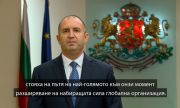 Румен Радев с приветствие към генералния секретар на ООН, поводът е специален
