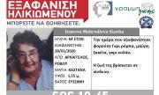 Българка е изчезнала безследно на остров Родос