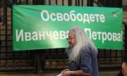 Протест в защита на Иванчева и Петрова