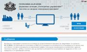 Нова услуга за електронно подаване на сигнали и жалби