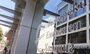 БЕХ: Уволнението на ръководството ще има пагубен ефект върху всички енергийни дружества