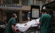 Рекорден брой починали за едно денонощие в Гърция