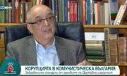 Димитър Иванов: Генерал Любен Гоцев бе паркетен генерал