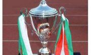 Вижте резултатите от мачовете в турнира за Купата на България
