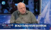Проф. Минеков: Защо Борисов спи с пистолет до главата? Няма ли доверие на НСО?