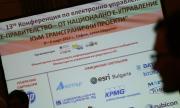 Измамите започват от голямата липса на електронно правителство