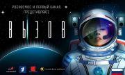 Четири актриси се борят за главната роля във филма, който ще се снима в Космоса