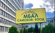 Болницата в Самоков е дезинфекцирана
