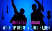 Сашо Кадиев пуска първата си песен, в клипа участва новата му любов