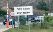 """Ето докога ще е забранено да се влиза в Гърция през ГКПП """"Маказа"""""""