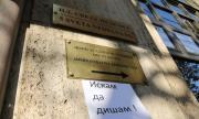 В София протестираха срещу маските и мерките