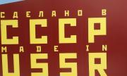 Съдия: СССР е незаконно създаден