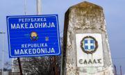 """""""Северна Македония"""" влиза в гръцките учебници"""