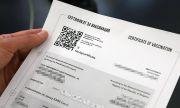 СРЗИ: Глобата за фалшив сертификат ще е от 500 лева нагоре