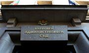 Върховният административен съд обяви за нищожна Инструкцията за провеждане на предварителни проверки от прокуратурата