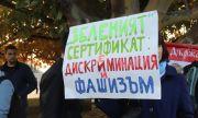 Пореден протест срещу зелените сертификати и ваксините премина през центъра на София