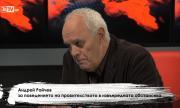 Андрей Райчев за поведението на правителството в извънредната обстановка