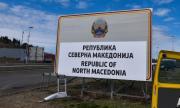 Нов граничен пункт между Македония и Гърция