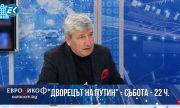 Илиян Василев: Путин е уязвим и към края си, Русия се надига