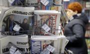 Водещо руско издание закупено от близък до правителството