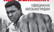 Единствената автобиография на Мохамед Али излиза у нас в луксозно издание с твърди корици