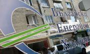 БЕХ взема нов заем от €600 милиона