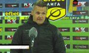Треньорът на Ботев (Пловдив) горд: Моят отбор не се предава