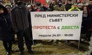 Ден 194: Протестът продължава
