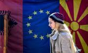 ЕС готов с рамката за приемане на Северна Македония и Албания
