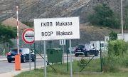 """Гърция отвори ГКПП """"Маказа-Нимфея"""" за туристи от днес"""