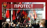 ВМРО излиза на протест
