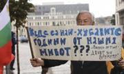 Страната отново извика на Борисов и Гешев да се махат