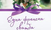 Hoвозеландска авторка написа секси книга за една пикантна френска сватба