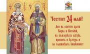 София посреща с концерти, парад на буквите и художествени инсталации Деня на светите братя Кирил и Методий