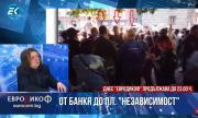 Разкритие: Довереници на Бойко Борисов присъстват на протестите (ВИДЕО)