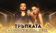 Криско и Галена с нов хит (ВИДЕО)