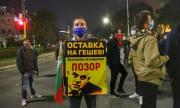 Студентите в ден 113: Борисов е позор - оставка и затвор!