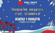 Книжният бранш със специална кампания за коледните празници