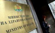 Още близо 39 млн. лева за Министерство на здравеопазването