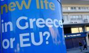 Европейският съюз иска незабавна забрана за ...