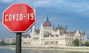 Унгария ще облекчи карантинните мерки